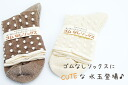 Height approx 140 mm rubber socks polka dot てんいむほう / organic / polka dot socks / 22 cm-24 cm without / rubber / socks / swelling RID / made in Japan /fs3gm