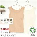 Product made in 100% of / pat disassembly possible / plain fabric / cotton / fraise / Japan /fs3gm with flawlessly composed fraise tank top bra てんいむほう / organic cotton / tank top / bra tank top / cup