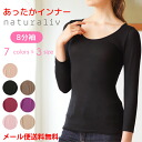 It is sleeve / antibacterial / fever / inner / heat / for sleeve round neckline Lady's / moisture absorption fever / thermal insulation / humidity retention / thin / Warm Biz / long sleeves / electrostatic prevention /U neck / Baba shirt /8 for warm インナー