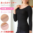 Was the inner Natura Live 8-sleeve round neck lace sleeves / antibacterial / fever / ladies / moisture heat / insulation / moisturizing wet / thin / biz / long sleeve / electrostatic prevention/u neck / drinks / 8 minutes, and was / inner / heat / set /f