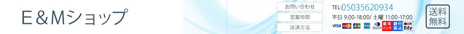 E&Mショップ:Dyson掃除機のオプション品は当店をご利用ください!!
