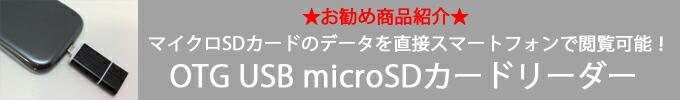 マイクロSDをスマートフォンで見る!
