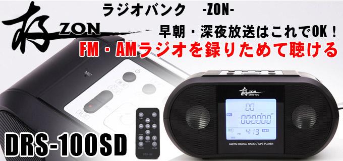 DRS-100SD