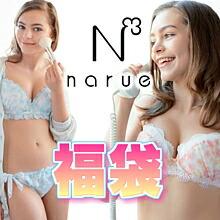 【Narue 福袋】