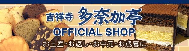 吉祥寺多奈加亭 OFFICIAL SHOP