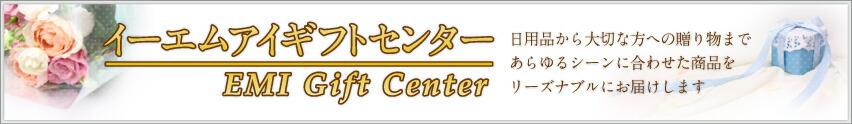 イーエムアイギフトセンター:日用品から贈答品まで何でも揃うギフトの総合ショップ