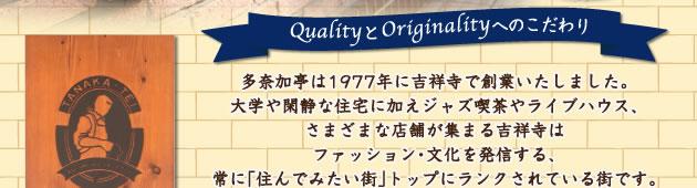 そんな吉祥寺でQualityとOriginalityを追求した上質な紅茶とケーキ、焼菓子、パンを創業当初からご提供し、この街のカフェ文化をリードして来ました。