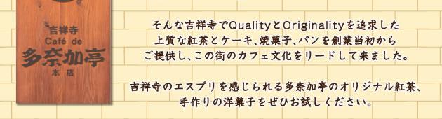 吉祥寺のエスプリを感じられる多奈加亭のオリジナル紅茶、手作りの洋菓子をぜひお試しください。
