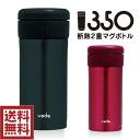 축! 일본 제일! Voda 스텐 350 (보 냉 보 온 지체 마시고 물병 보온병 우 송료 포함)