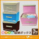 Light and simple! Colorful storage boxes set of 3
