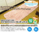 E12-our popular material kitchen mat! Microfiber kitchen mat-45 cm x 120 cm ★ reviews campaign: write reviews 1280 yen (excluding tax)