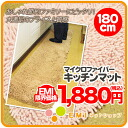 E18 large popular material kitchen mat! マイクロファイバーキッチンマット 45 cm x 180 cm ★ reviews campaign: write reviews 1880 Yen!