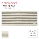 calmland( カームランド) horizontal stripe kitchen mat M