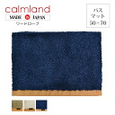 Cambria fashionable! calm land ( カームランド ) Ward Robe (wardrobe) bath mats and door mats GWR2842/2843/2844