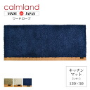 Stylish kitchen toy! kitchen mat BWR2845/2846 calm land ( カームランド ) Ward Robe (wardrobe)