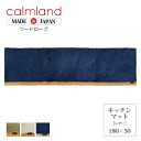 Stylish kitchen toy! kitchen mat long BWR2848/2849 calm land ( カームランド ) Ward Robe (wardrobe)