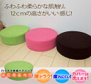 Fluffy foam flocking type stools 2 write low backlash seat futon stool type fabric Chair reviews 1,580 Yen