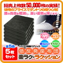 2010 Memory foam zabuton (zabutontei) same color 5pcs
