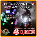180 Please note that you may miss the Christmas 12/20 to order. LED 0313 180 cm (clear blue)