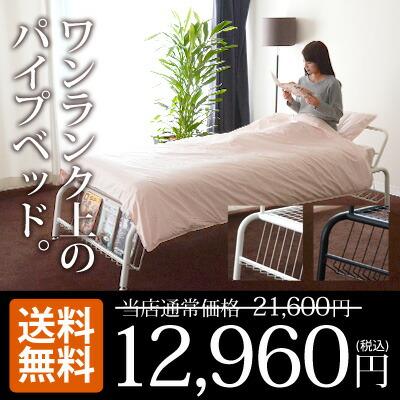 パイプベッド ムササビ 12,960円