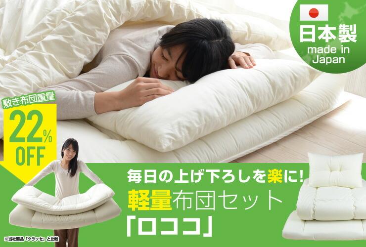 日本製軽量布団セット「ロココ」
