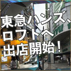 東急ハンズ・ロフトに出店開始!