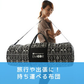 旅行や出張に持ち運べる布団