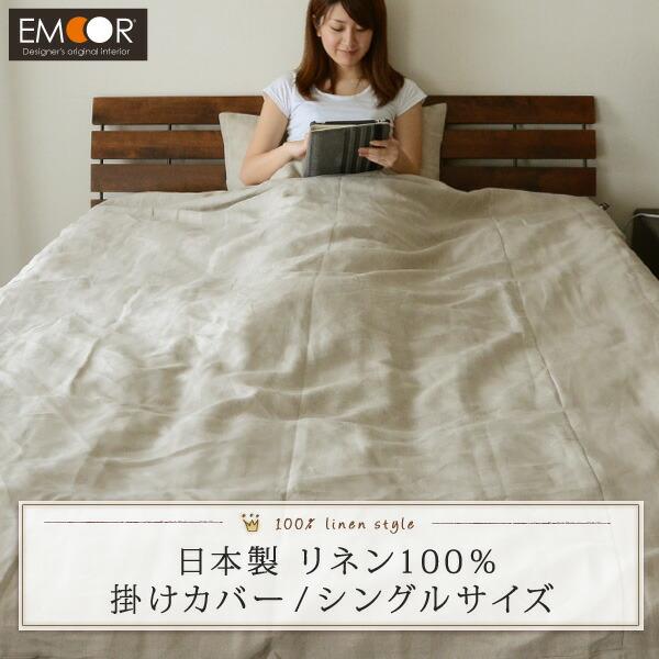 リネン100% 掛けカバー シングルサイズ 麻カバー 日本製
