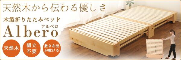 天然木製 折りたたみベッド アルベロ