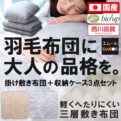 西川リビング×エムール 10周年企画羽毛布団セット!