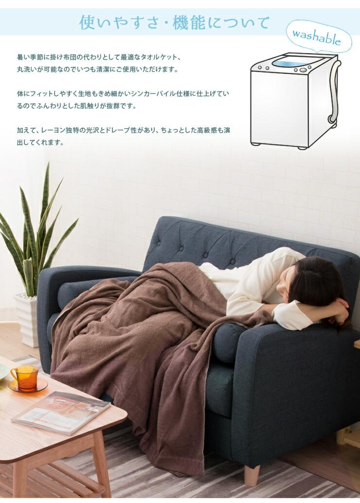 ソフト涼感タオルケット/シングルサイズ
