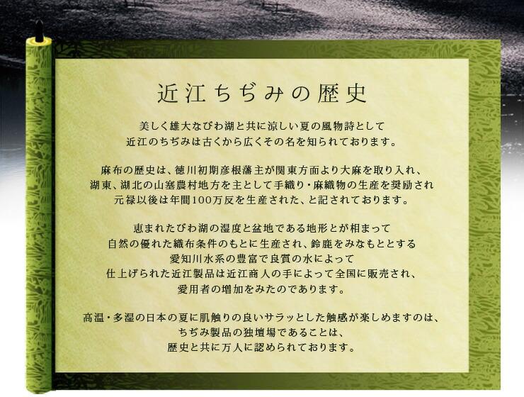 近江ちぢみ 掛けシングル