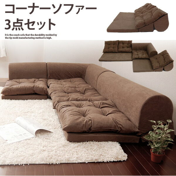 EMOOR CoLtd Rakuten Global Market Corner sofa 3 piece  : st ks 222 01 from global.rakuten.com size 600 x 600 jpeg 130kB