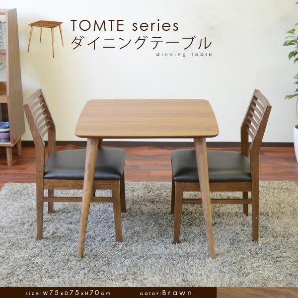 トムテシリーズダイニングテーブル