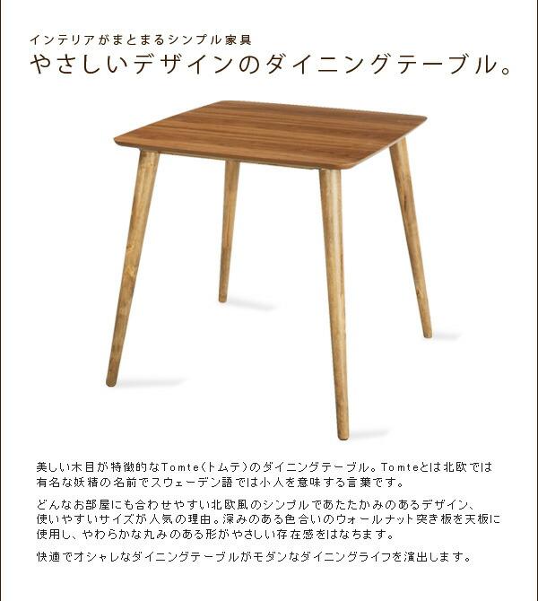 北欧風デザインのダイニングテーブル