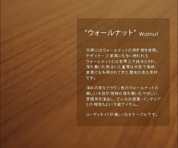 ウォールナット突き板を使用
