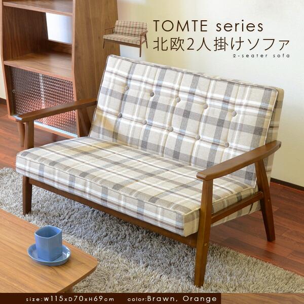トムテシリーズ2人掛けソファチェック柄