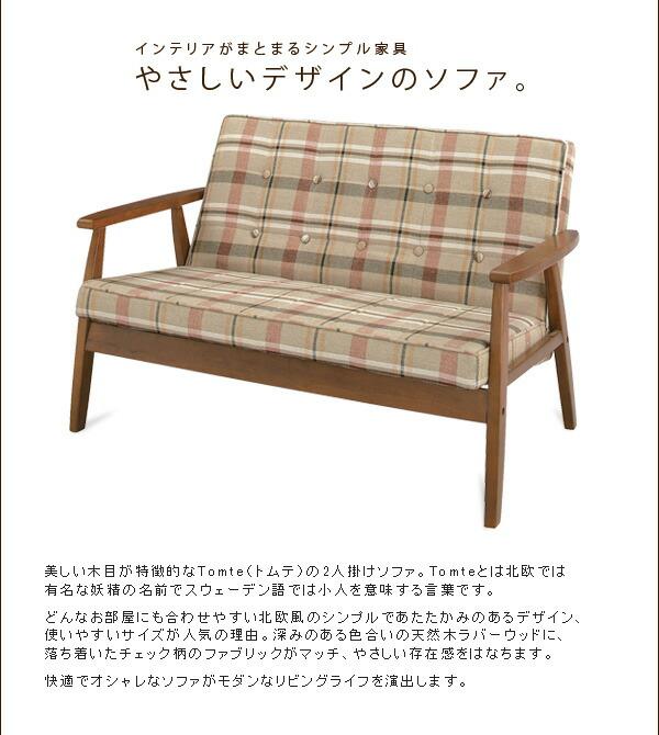 北欧風デザインの2人掛けソファ