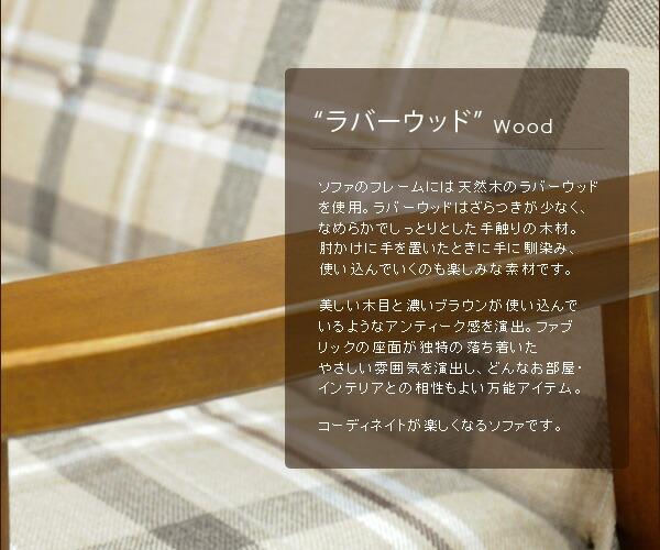 天然木ラバーウッドを使用