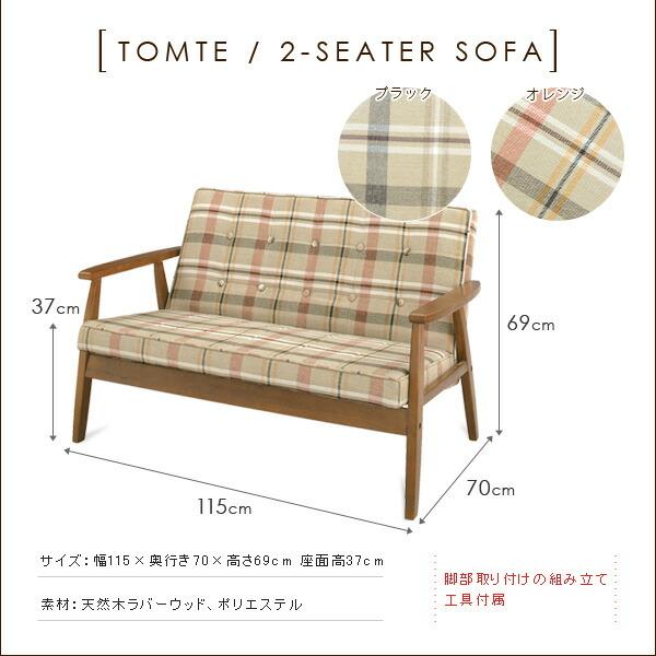 トムテソファのサイズ