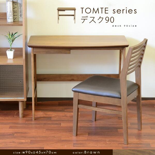 トムテシリーズデスク90