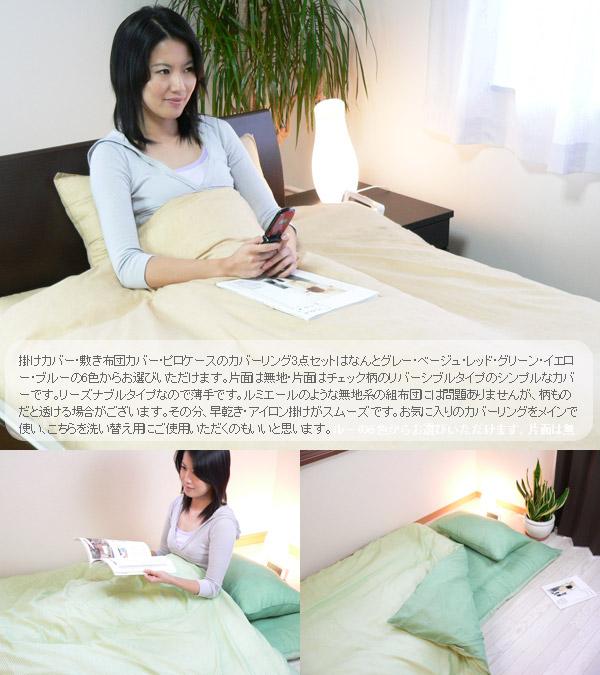 日本作出羽绒被设置单一