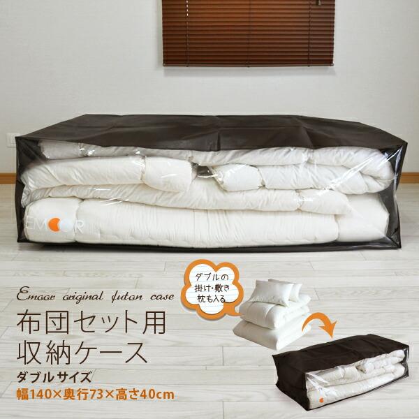 ダブル ダブル 布団 サイズ : Storage for Pillows and Comforters