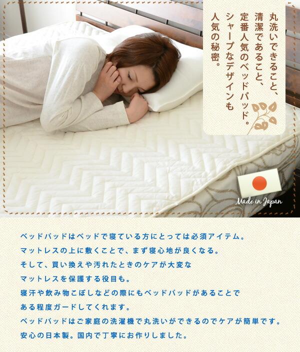 定番人気のベッドパッド