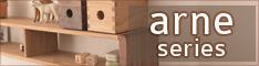 アルネシリーズ