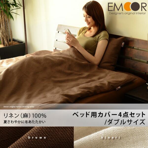 ダブル ダブル 布団 サイズ : ... 選ぶ > ベッド用・ダブルサイズ
