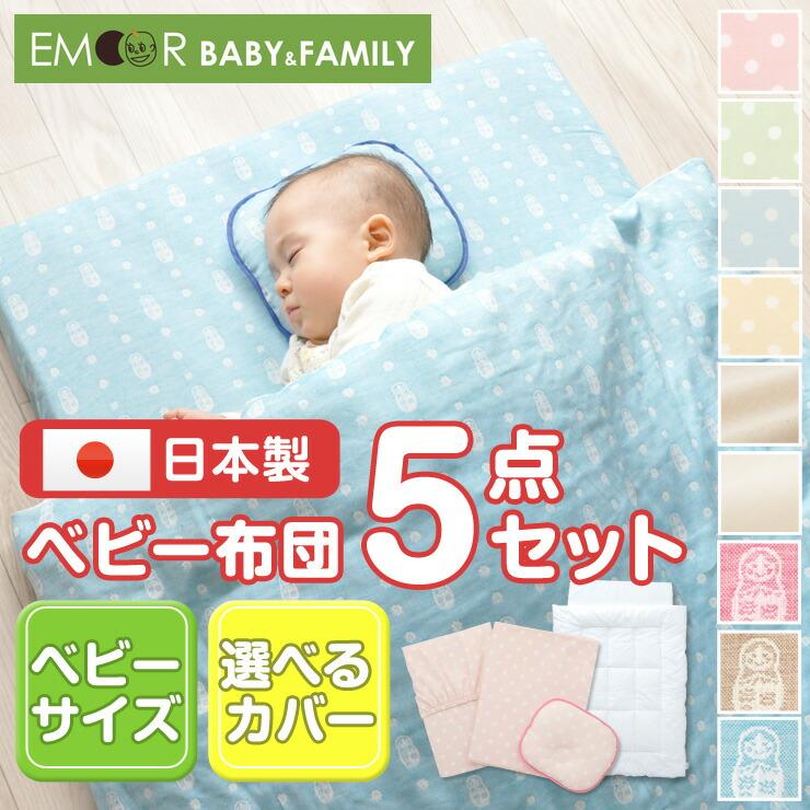 オール日本製のベビー布団セット