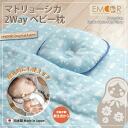Baby pillow matryoshka traditional donut pillow dream ring pillow (made in Japan newborn pillow baby breast feeding cushion pillow double gauze Brown Blue Pink) Japan-Angel