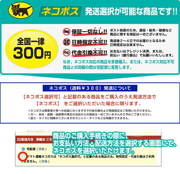 全国一律300円「ネコポス便発送可能商品」