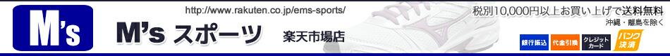エムズスポーツ